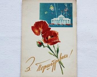 """Illustrator Belov. Vintage Soviet Postcard. May 1st - """"Spring and Labor Day"""" - 1963. Radyanska Ukrayna. Poppy, Red flag, Firework"""