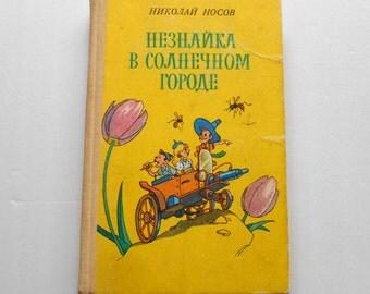 Nosov Neznayka in Sun City. Tale, Soviet Vintage Children's Book, USSR, 1988
