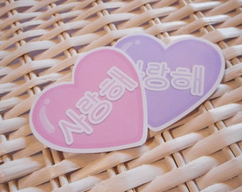 사랑해 Saranghae - I love you - Korean Stickers