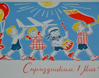 Soviet used postcard, Labor Day, May 1st,International Workers Day, Illustration,Collectible paper,soviet era postcard, 1960s USSR postcards