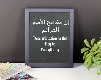 Determination is the key to everything 8x10 print Arabic quotes
