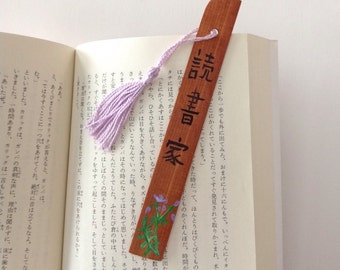 Bookworm in Japanese calligraphy on a wooden bookmark with a light purple tassel