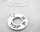 Hebrew Necklace - This Too Shall Pass - Sterling Silver Disc - Hand Stamped Pendant - Judaica - Gift for friend