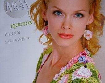 Crochet patterns Irish lace dress, top, skirt Fashion Magazine, Zhurnal Mod No 556