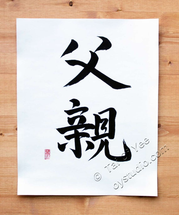 Father Chinese Calligraphy Handwritten On Rice Paper