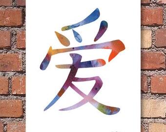 Love Symbol - Chinese - Abstract Watercolor Art Print - Wall Decor