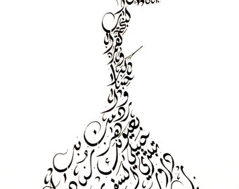 Arabic Calligraphy - Print - We Were Young and in Love - زغيره كنت - فن خط العربي -  سيتا هاكوبيان - Arabic Home Decor - Arabic Art - Poetry