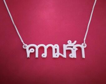 Shona Name Necklace Bantu Name Necklace Birthday Shona Name Pendant Shona Necklace Shona Name Chain Shona Nameplate Necklace Shona Letters