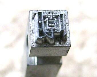 Japanese Typewriter Key - Japanese Stamp - Kanji Stamp - Chinese Character - Vintage Stamp - Snear Bird Sing