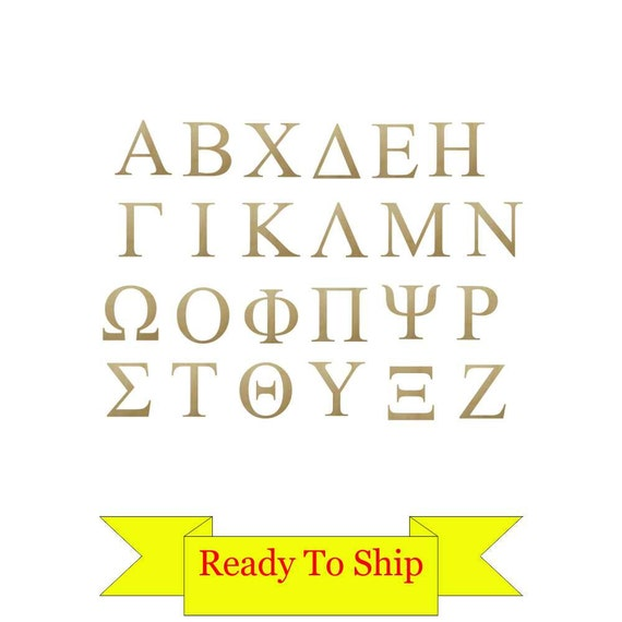 8 Inch Wooden Greek Letters Your Choice In Stock And Ready