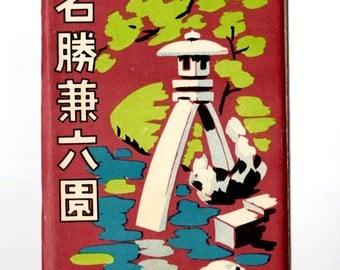 11 Vintage Japan Color Postcards Blank - Wedding Guestbook - Kenroku-en Kanazawa Ishikawa Japan