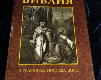 The Bible In Russian with Engravings by GUSTAVE DORE