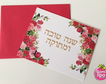 Set of 10 Rosh Hashanah  note cards, Rosh hashanah, Shana Tova, Jewish new year, Judaica note cards, floral note cards, set of note cards