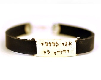 Leather personalized Hebrew bracelet