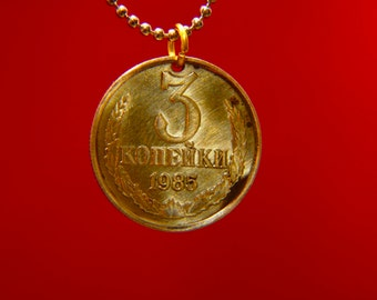 Russian necklace, Coin necklace, USSR, Soviet Union, Vintage necklace, Coin jewelry, Russian Coin, 3 kopeek 1985 year USSR. СССР