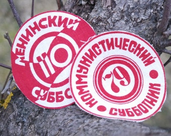 Soviet patches, cutout patches, Lenin patch, ленинский субботник, communistic patch, soviet patch, коммунистический субботник, USSR patches