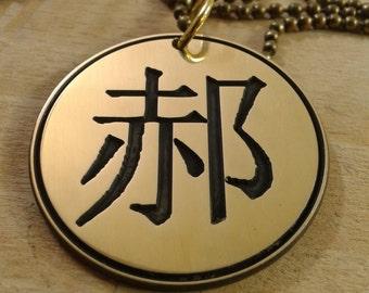 Сhinese symbol, Hieroglyph He, Harmony pendant