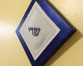 Shaddai Shiviti Wall Tile | Judaica Blessing | Amulet | Hebrew Name of G!d | Embroidery Fiber Art