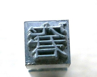 Vintage Japanese Typewriter Key - Vintage Typewriter Key - Metal Stamp - Kanji Stamp - Chinese Character - Embarassed Hard Pressed