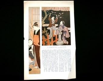 Vintage Japanese Print Woman Paintings in 1781 - 1800 Ukiyo-e Bijinga Paintings on Japanese Art Magazine Page 24.8 cm x 38.2 cm