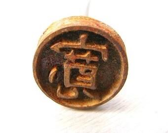 Vintage Japanese Yakiin Branding Iron - Yakiin - Metal Stamp - Chinese Character - Kanji Stamp - Broad (F364)