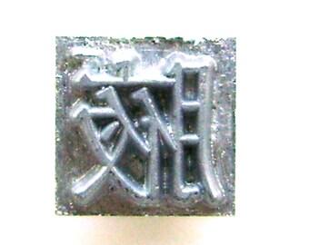 Vintage Japanese Typewriter Key - Metal Stamp - Kanji Stamp - Chinese Character - Japanese Stamp - Vintage Stamp Armpit