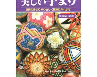 Utsukushi Temari  - Japanese Temari Book, Pre-owned/Out of Print