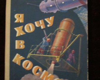 """Vintage Children Book """" I want to space """" by K. Kurbatov USSR CCCP 1980"""