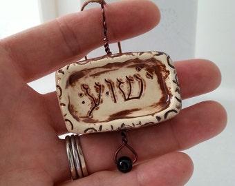 judaica jewelry, hebrew jewelry, salvation pendant, messianic jewish necklace, aromatherapy diffuser ornament, essential oil ornament, jesus