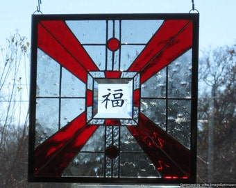"Oriental Stained Glass Panel with Kanji ""Good Luck"""