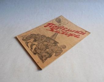 1941 πολεμική σάτυρα ευθυμογραφικό τεύχος, Μπιτσαξής Στασινόπουλος