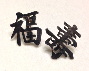 SALE- Vintage Asian Chinese Character Hong Kong Screw Back Earrings- Estate Pieces