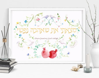 Jewish art, Song Of Solomon,Original Judaica,Colorfull judaica print, Anniversary gift, Wedding gift,I have Found The One Whom My Soul Loves