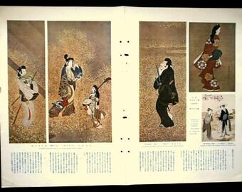 Japanese Magazine Page Ukiyo-e Woodblock Paintings The International Graphic 1922-1968 Vintage Print