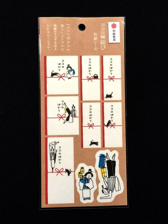 Japanese Stickers -  Thank You Stickers - Gift Stickers - Cute Cat - Geisha - Hiragana Stickers - Kokoro Bakari (S145)
