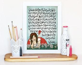 Batwannis Bik (Warda) Arabic Calligraphy Lyrics Poster Print, Song Illustration, Music Art Print