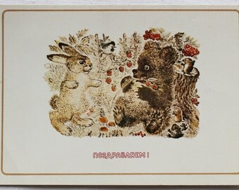 "Illustrator Charushin. Vintage Soviet Postcard ""Congratulations"" - 1982. Aurora Art Publ, Leningrad. Hare, Bear, Bird, Frog, Mouse, Beetle"
