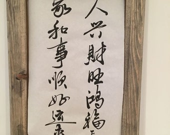 authentic Chinese calligraphy