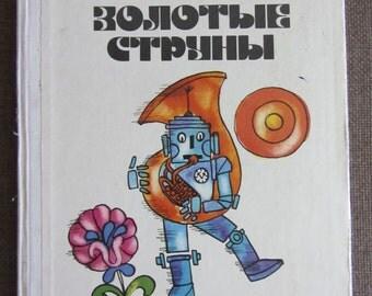 Vladimirov. Gold strings. Childrens book Vintage Soviet kids literature 1977 from Russia / Soviet Union / USSR