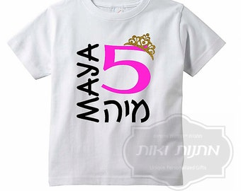 Hebrew T-Shirt - Personalized Custom Jewish Birthday Girl Gift - Shirt with Hebrew name - Hebrew Letters - Glitter print shirt