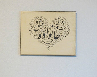 Mother's Day - Gift for Mother - Family- Farsi/Persian Calligraphy