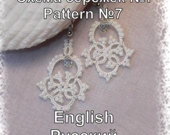 "Pattern ""Earrings 7"" (2 PDF files: ENG, RUS). Frivolite, tatting scheme."