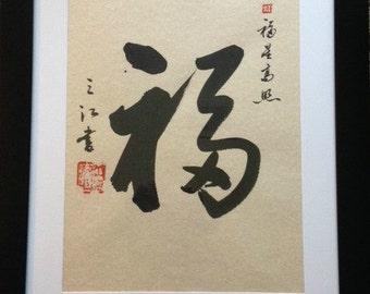 福 Chinese Calligraphy- Luck