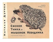 Russian language. The Hedgehog Timka and the Mouse Nevidimka by Natalya Durova and Nikita Charushin, 1971