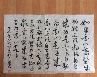 Chinese Calligraphy(Cursive Style Calligraphy)-Encouragement