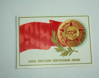 Vintage Postcard - Blank Soviet Postcard - Glory to the Soviet armed forces !