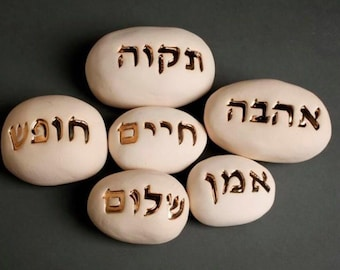Ceramic Pebbles, Judaica Art, Felted Rocks, Kabbala, 21K gold plated, Inspiring quotes, Hebrew - Love, Health, Boho decor, Housewarming gift