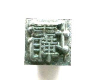 Vintage Japanese Typewriter Key - Metal Stamp - Kanji Stamp - Chinese Character - Japanese Stamp - Vintage Stamp - embankment - dam
