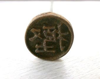 Vintage Branding Iron - Japanese Branding Iron - Metal Stamp - Kanji Stamp - Japanese Vintage - Chinese Character Stamp Evergreen Oak (S11)