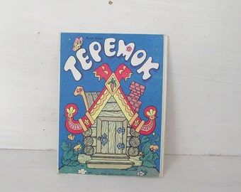 Vintage soviet children's  book Teremok by P. Rebro